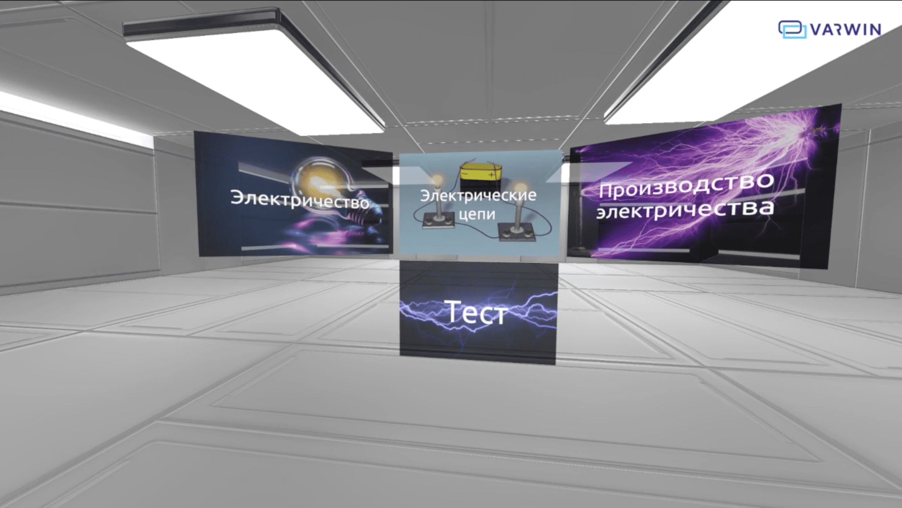 Museum of Electricity in VR | Varwin Education